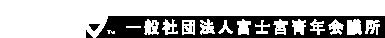 一般社団法人富士宮青年会議所