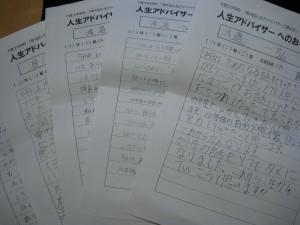 生徒さんかんらのお礼の手紙