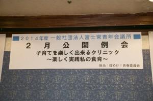 2014年2月公開例会-S-01