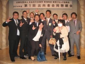 熱海会議写真01