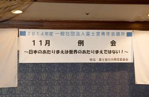 20141113-S-001