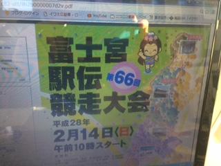 160115_富士宮駅伝