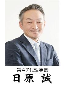 第47代理事長日原誠