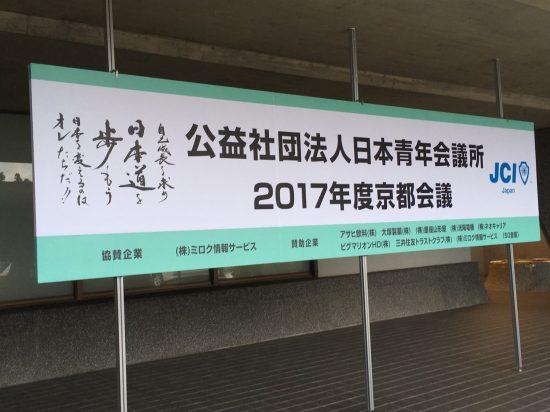 京都会議_170124_0152