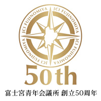 富士宮青年会議所 50周年